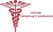 доктор Димитър Салабашев
