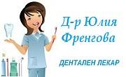 Д-р Юлия Френгова