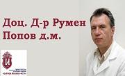 Доц Доктор Румен Попов