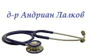 д-р Андриан Лалков