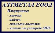 АЛТМЕТАЛ ЕООД