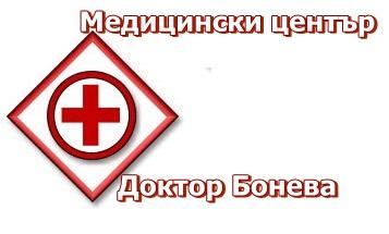 МЦ Доктор Бонева