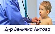 доктор Величка Антова