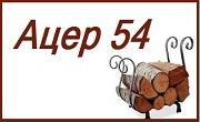 АЦЕР 54 ЕООД