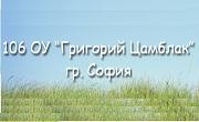 106 ОУ Григорий Цамблак