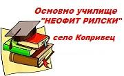 ОУ Неофит Рилски Копривец
