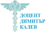 Доцент д-р Димитър Калев