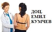 ДОЦЕНТ ЕМИЛ КУМЧЕВ