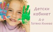 доктор Татяна Илиева