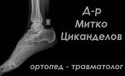 доктор Митко Циканделов