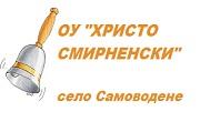 ОУ ХРИСТО СМИРНЕНСКИ село Самоводене