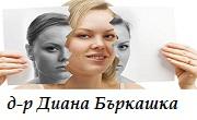 Д-р Диана Бъркашка