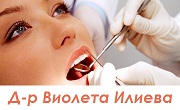 Доктор Виолета Илиева