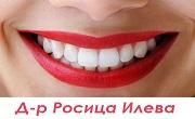 Доктор Росица Илева