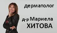 Доктор Мариела Хитова