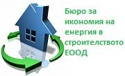 Бюро за икономия на енергия в строителството