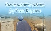 Стоматологичен кабинет доктор Уляна Кирякова