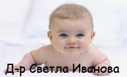 Доктор Светла Иванова