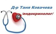 Доктор Таня Ковачева