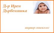 Д-р Ирен Дървеняшка