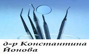 Доктор Константина Йонова