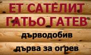 Сателит Гатьо Гатев