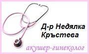 Доктор Недялка Кръстева