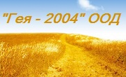 Гея 2004