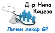 Доктор Нина Коцева