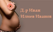 Д-р Иван Илиев Иванов