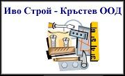 Иво Строй Кръстев