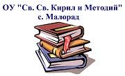 ОУ СВЕТИ СВЕТИ КИРИЛ И МЕТОДИЙ МАЛОРАД