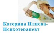 Катерина Илиева-Психотерапевт