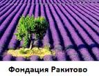Фондация Ракитово