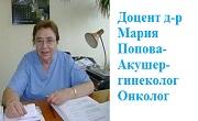 Доцент д-р Мария Попова