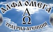Траурна агенция Алфа Омега