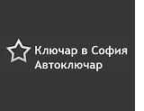 КЛЮЧАР - АВТОКЛЮЧАР В СОФИЯ