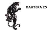 Пантера 25