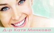 Доктор Катя Минкова