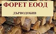 Форет ЕООД